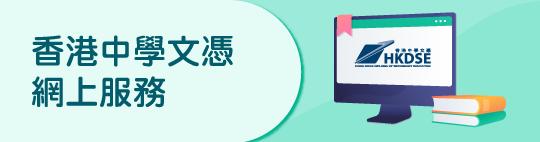 香港中學文憑網上服務